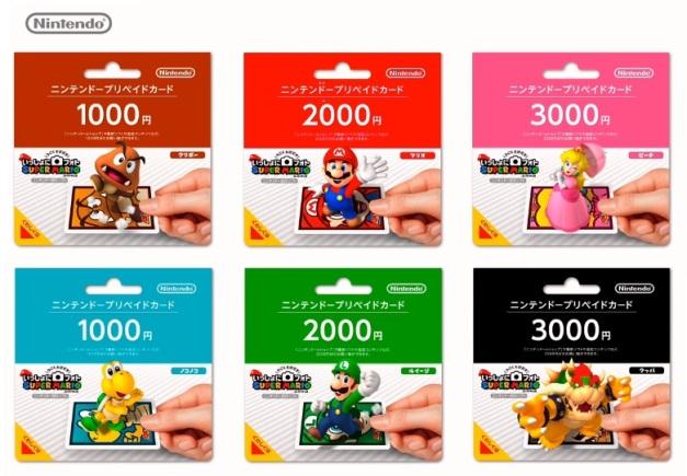 Tarjetas de prepago Nintendo eShop 3DS - AR Cards - Japon