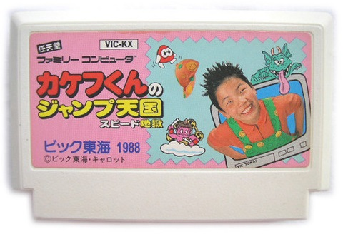 Kakefu Kun no Jump Tengoku Speed Jigoku - Famicom