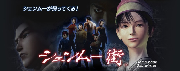 Shenmue is Back