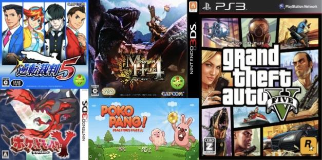 Videojuegos Japon 2013