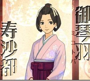 Susato Mikotoba