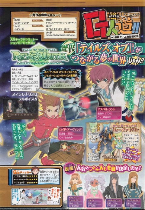 Tales of the World Reve Unitia - 3DS (Scan)