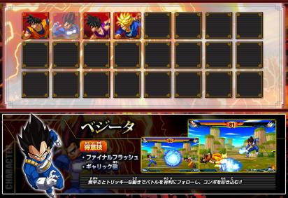 Dragon Ball Z Extreme Butōden - Screenshots (3)