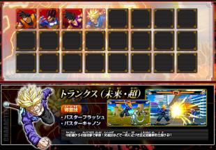Dragon Ball Z Extreme Butōden - Screenshots (6)