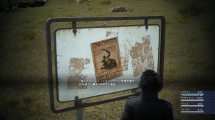 Final Fantasy XV - Screenshots (3)
