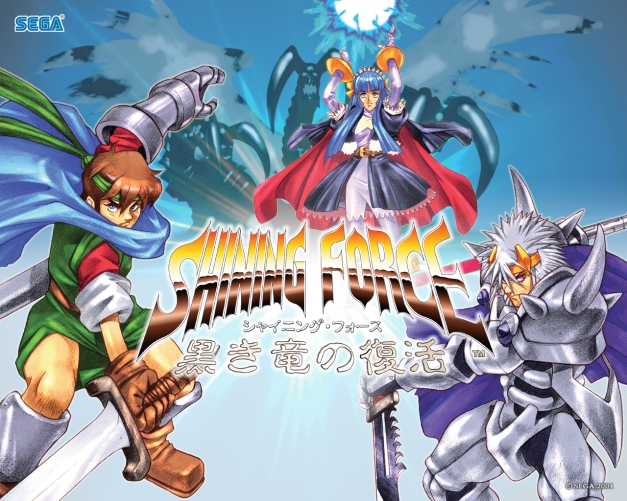 Shining Force - Logo