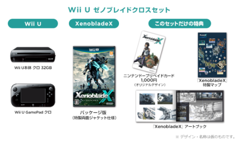 Xenoblade Chronicles X - Bundle Wii Japón