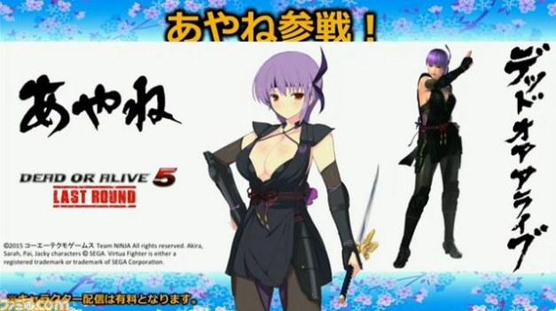 Senran Kagura Estival Versus - Ayane (DLC)