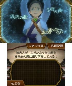 Ace Attorney 6 - Screenshot (11)