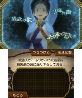 Ace Attorney 6 - Screenshot (11)