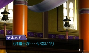Ace Attorney 6 - Screenshot (2)