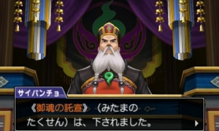 Ace Attorney 6 - Screenshot (4)