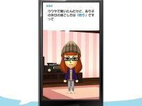 Miitomo - Screenshot (5)