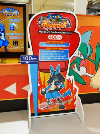 Pokemon Expo Gym - Galeria (Atracciones) (14)