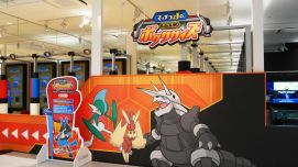 Pokemon Expo Gym - Galeria (Atracciones) (15)