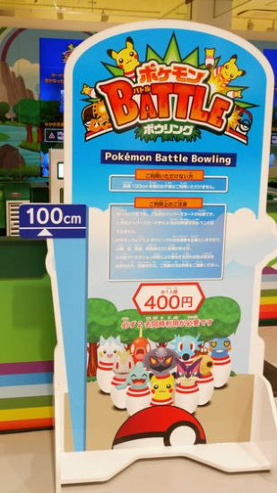 Pokemon Expo Gym - Galeria (Atracciones) (2)