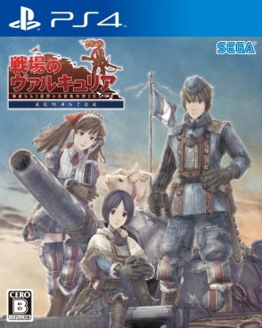 Valkyria Chronicles Remaster - Box art japones