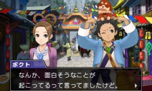 Phoenix Wright Ace Attorney Spirit of Justice - Screenshot (1)