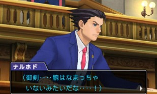 Phoenix Wright Ace Attorney Spirit of Justice - Screenshot (10)