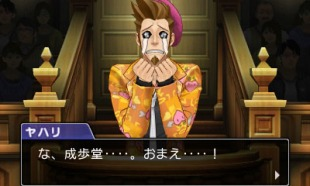 Phoenix Wright Ace Attorney Spirit of Justice - Screenshot (15)