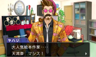 Phoenix Wright Ace Attorney Spirit of Justice - Screenshot (16)