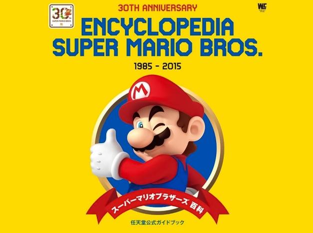 super-mario-bros-encyclopedia-cubierta-japonesa