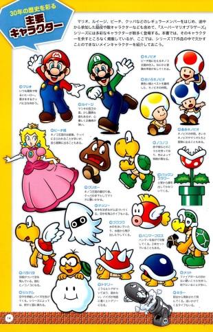 super-mario-bros-encyclopedia-version-japonesa-pagina-14