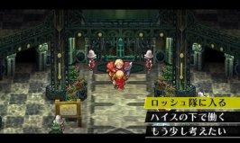 Radiant Historia Perfect Chronology - Screenshot (3)